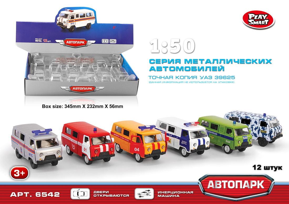 Машина 6542