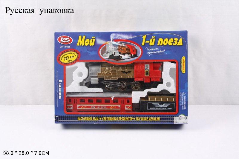 """Железная дорога 0608 """"Мой 1-й поезд"""" батар.,11дет.,реал.звуки,дым,свет.,поезд,2вагона"""