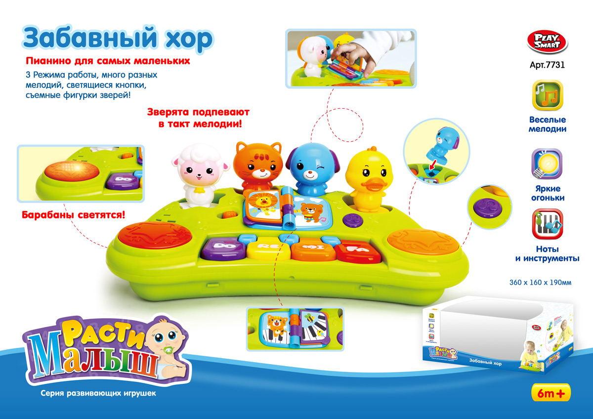"""Развивающая игрушка """"Забавный хор"""" 7731"""
