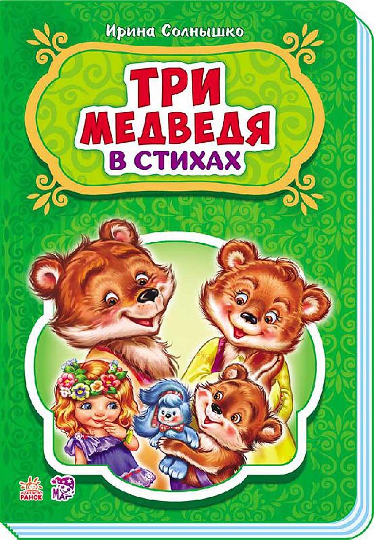 """М228019Р Сказки в стихах, """"Три медведя"""""""