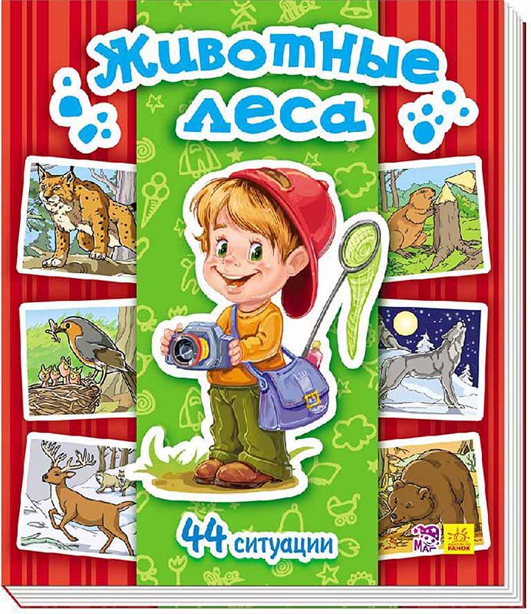А158004Р Энциклопедия в картинках Животные леса