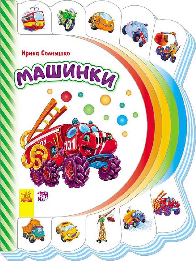 М305001Р Моя первая книжка Машинки