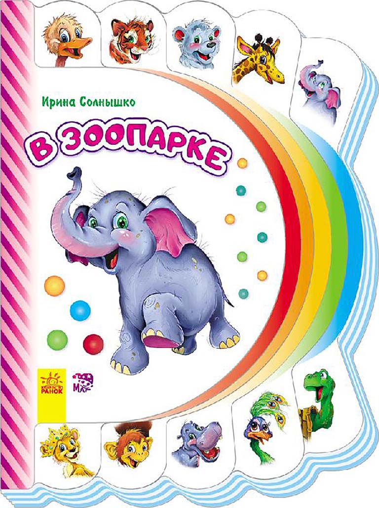 М305006Р Моя первая книжка В зоопарке