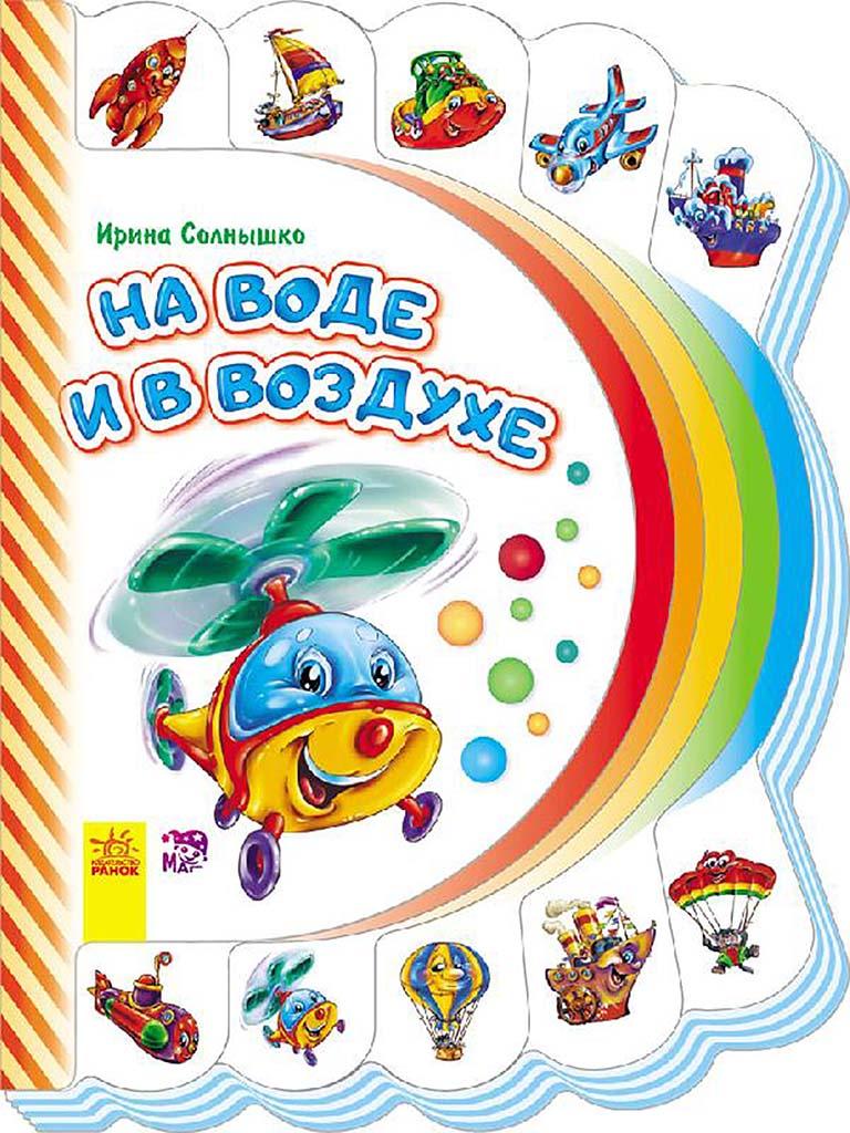 М305008Р Моя первая книжка На воде и в воздухе