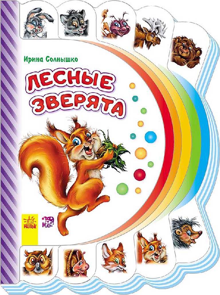 М305002Р Моя первая книжка Лесные зверята