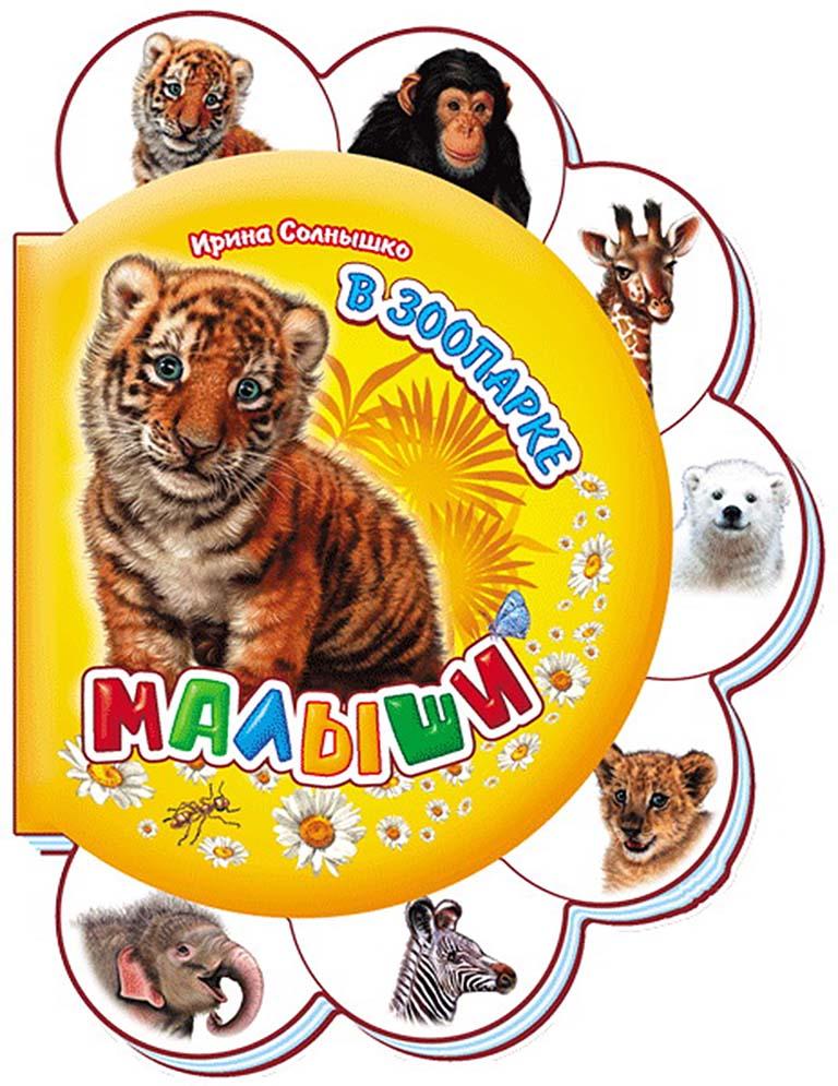 """М411007Р Малыши, """"В зоопарке"""""""