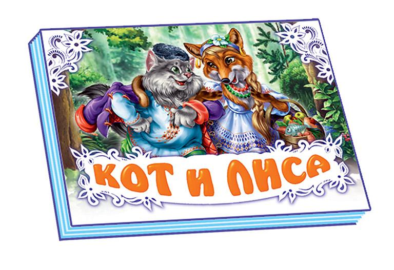 """М249003Р Книжки-панорамки (белая), """"Кот и лиса (Н)"""""""
