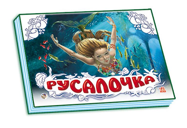 "М249011Р Книжки-панорамки (белая), ""Русалочка"