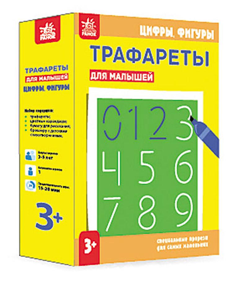 """Л222004Р Трафареты для малышей - """"Цифры, фигуры"""""""