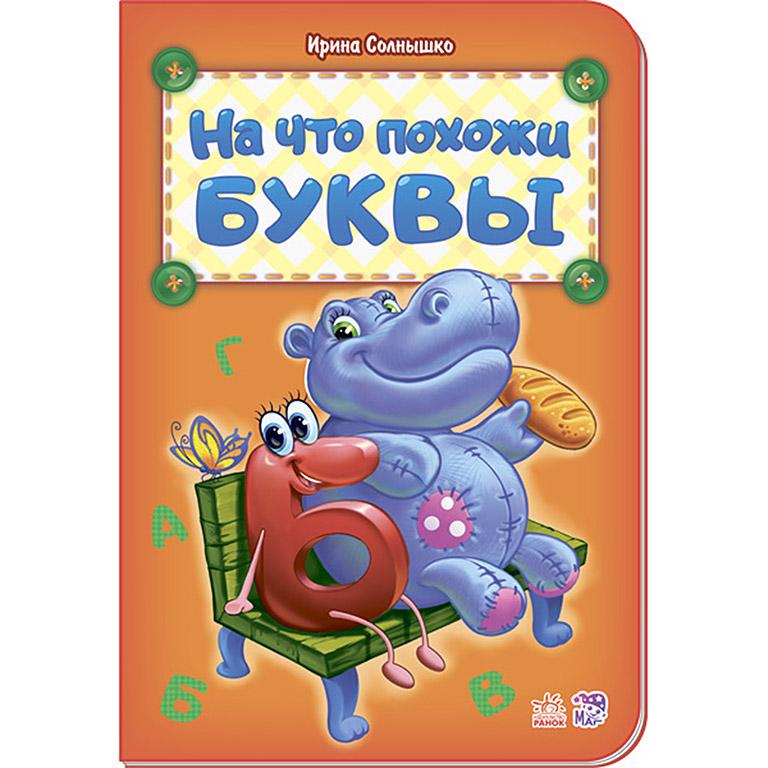 М327023Р Азбука, На что похожи буквы