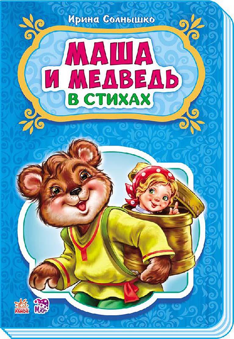"М228017Р Сказки в стихах, ""Маша и медведь 2"""