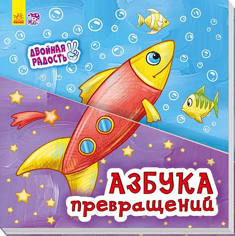 А644001Р Двойная радость - Азбука превращений