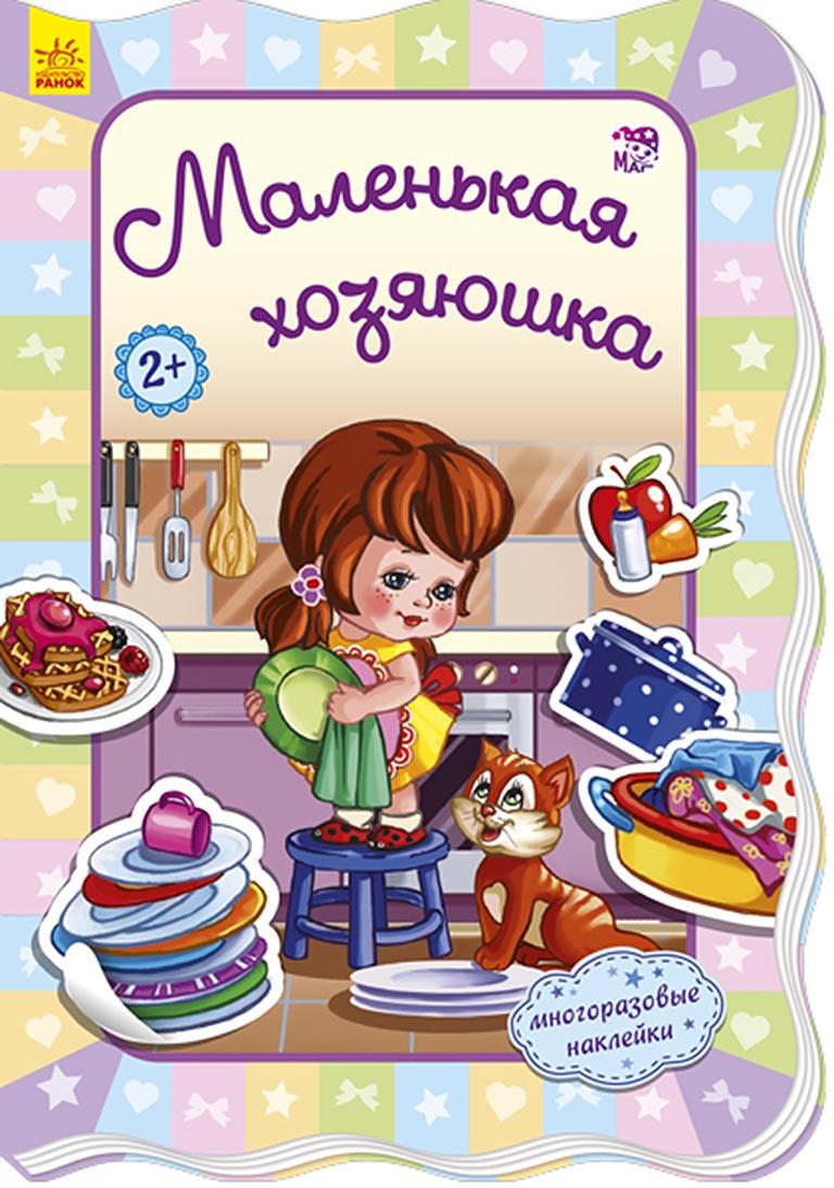 А591001Р Для маленьких девочек - Маленькая хозяюшка