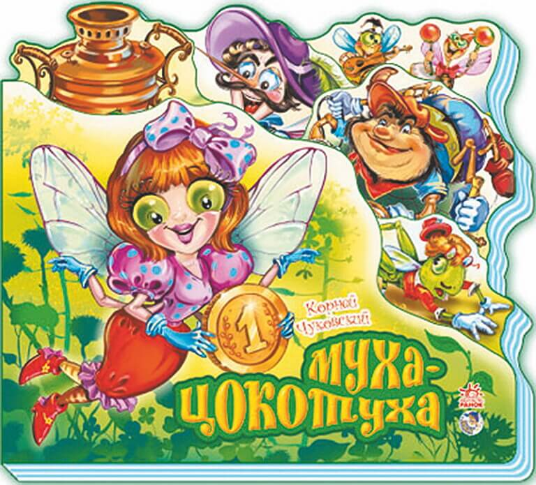 М334006Р Любимые стихи - Муха-Цокотуха