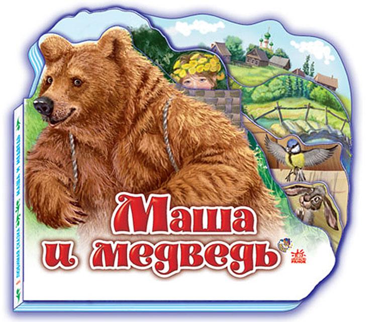 """М332003Р Любимая сказка (мини), """"Маша и медведь (Н)"""""""