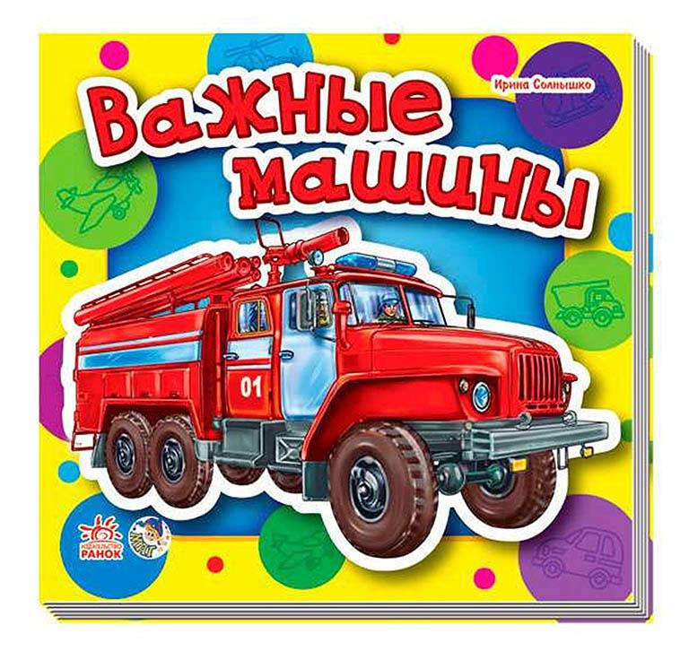 """М454002Р Ребятам о машинах (мини), """"Важные машины"""""""