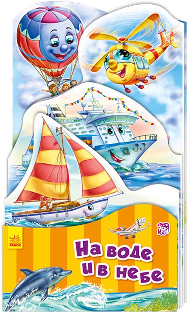 А717003Р Наша книжка-раскладушка - На воде и на небе