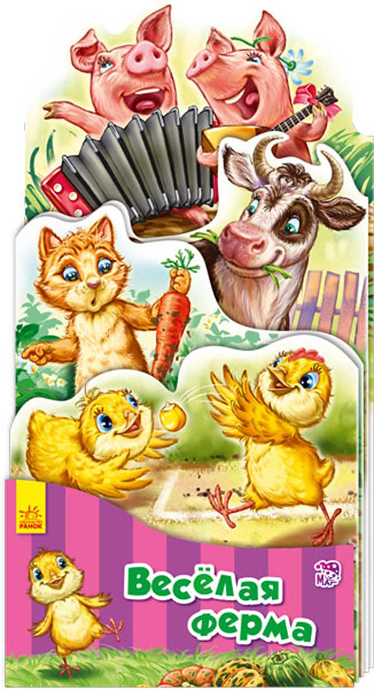 А717002Р Наша книжка-раскладушка - Веселая ферма