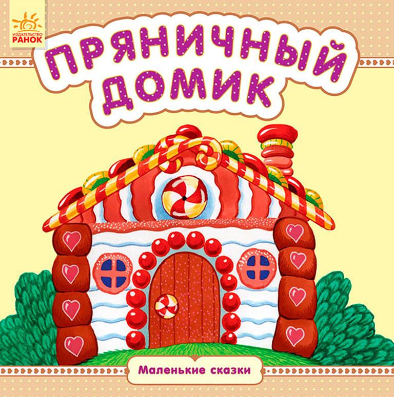 С542012Р Маленькие сказки - Пряничный домик