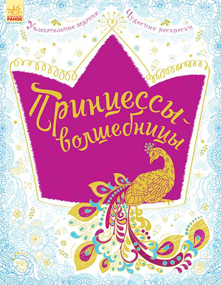 С444010Р Большая книга для творчества - Принцессы-волшебницы