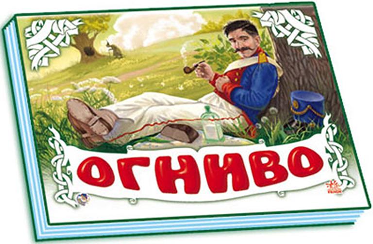 """М249017Р Книжки-панорамки (белая), """"Огниво"""""""