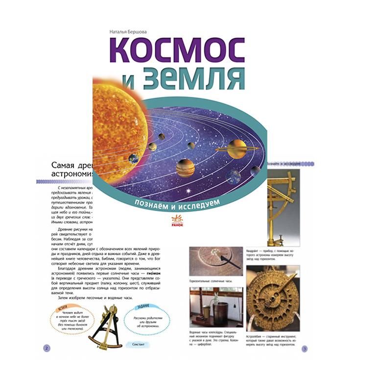 К421003Р Космос и Земля - Познаём и исследуем