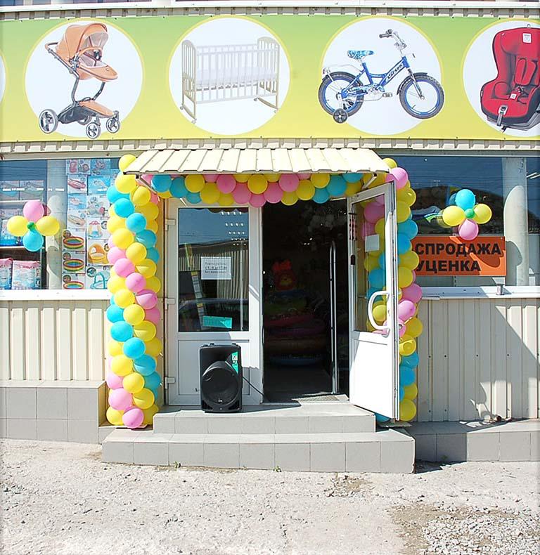 Открытие нового магазина в г.Бахчисарай!