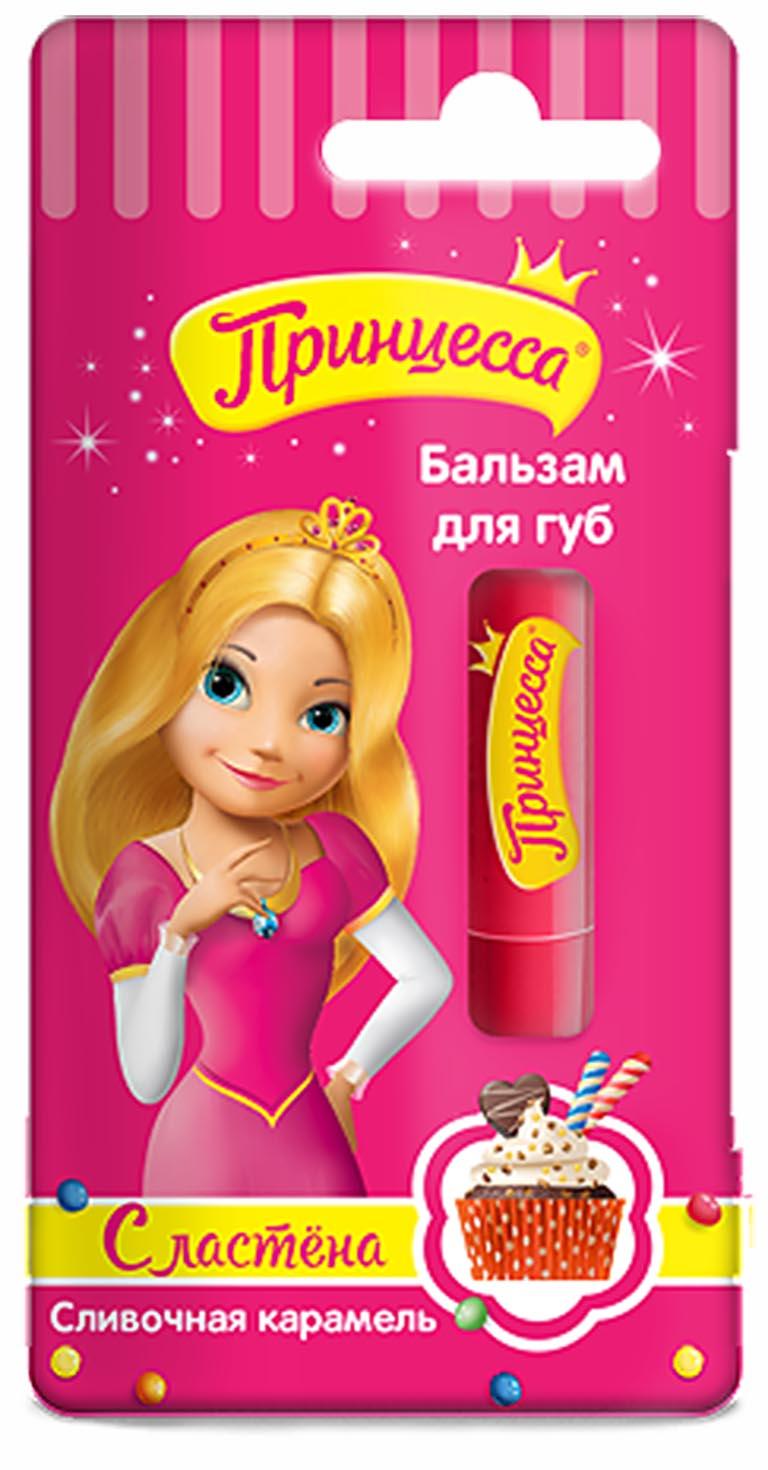Принцесса Бальзам для губ Сливочная карамель