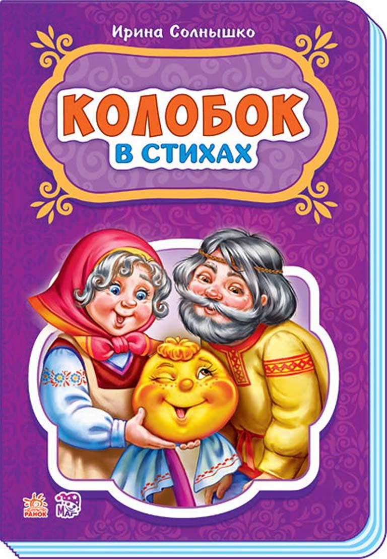 "М228010Р Сказки в стихах, ""Колобок"""