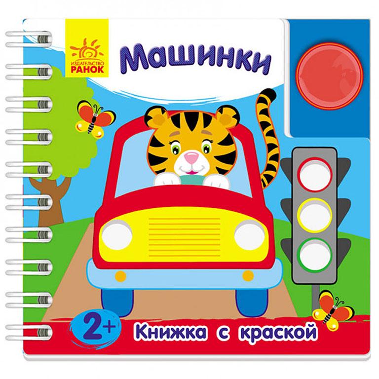 """Л386001Р Книжка с краской, """"Машинки"""""""