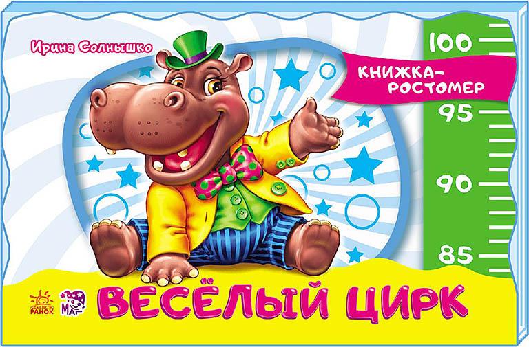 """М323009Р Книжка-ростомер, """"Весёлый цирк"""""""