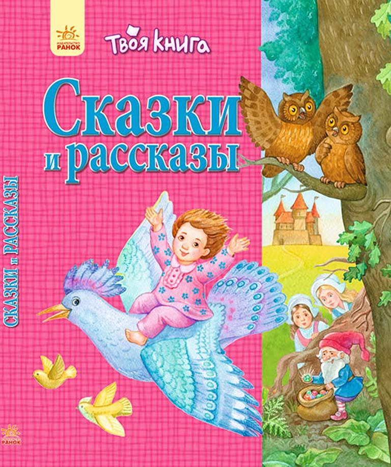 Ч119012Р Сказки и рассказы (розовая)-Твоя книга