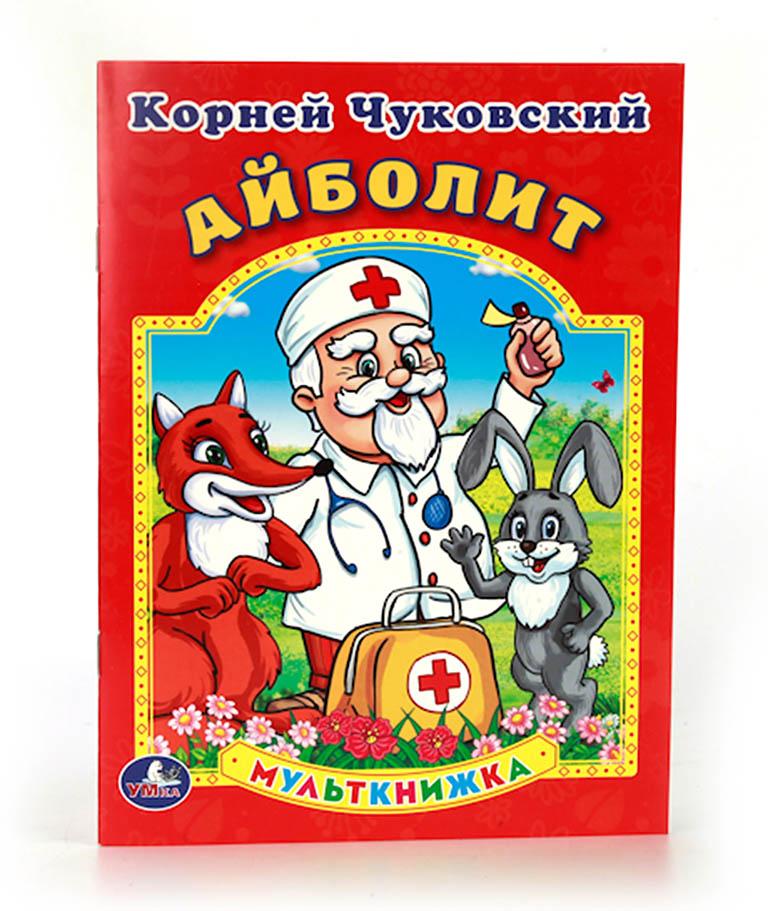 01026-5 К. ЧУКОВСКИЙ. АЙБОЛИТ. МУЛЬТКНИЖКА