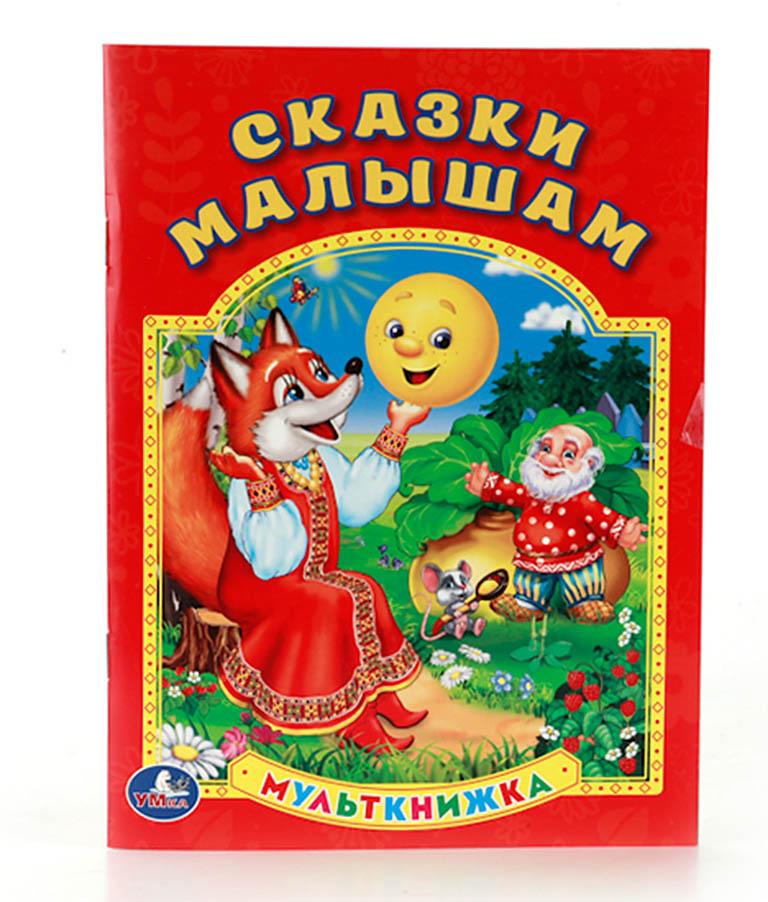 01027-2 СКАЗКИ МАЛЫШАМ. МУЛЬТКНИЖКА