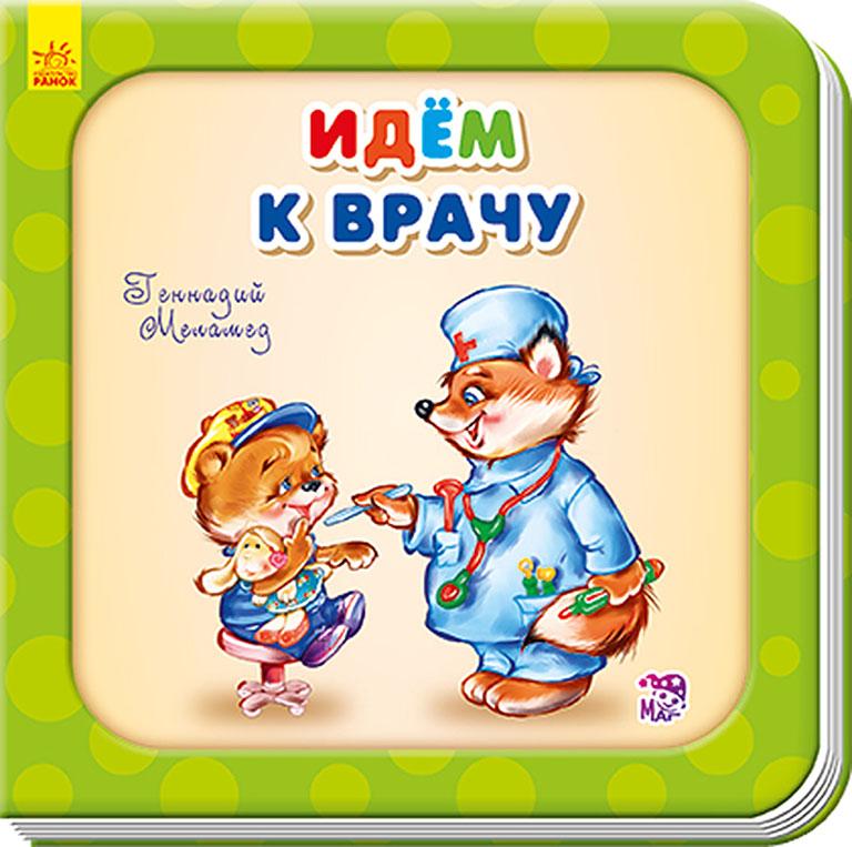 """А526004Р Нужные книжки, """"Идем к врачу"""""""