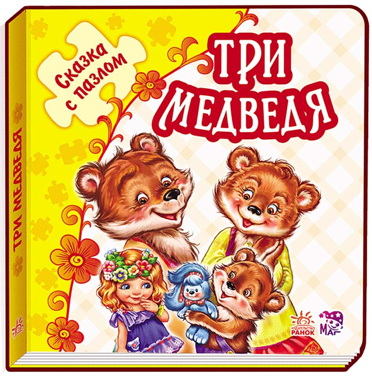 """М238018Р Сказки с пазлами, """"Три медведя"""""""