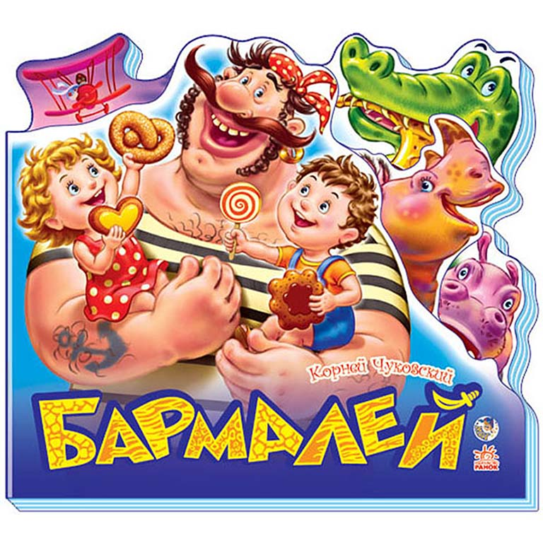 """М334005Р Любимые стихи - """"Бармалей"""""""