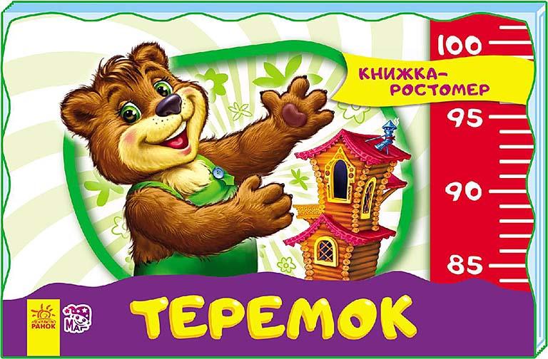 """М323005Р Книжка-ростомер, """"Теремок"""""""