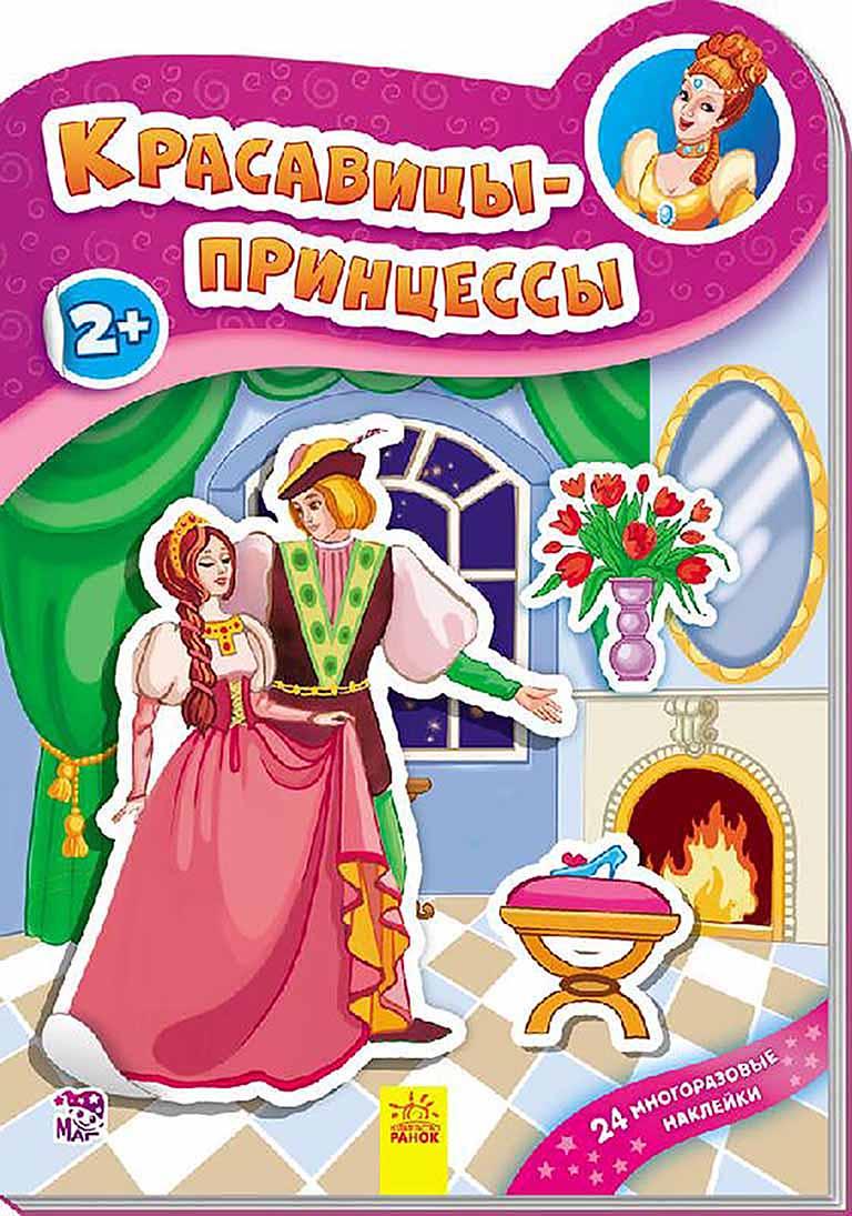 "А234029Р Наклейчики ""Красавицы принцессы"""